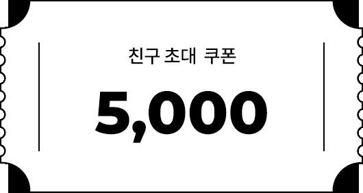 친구 초대 쿠폰 5,000