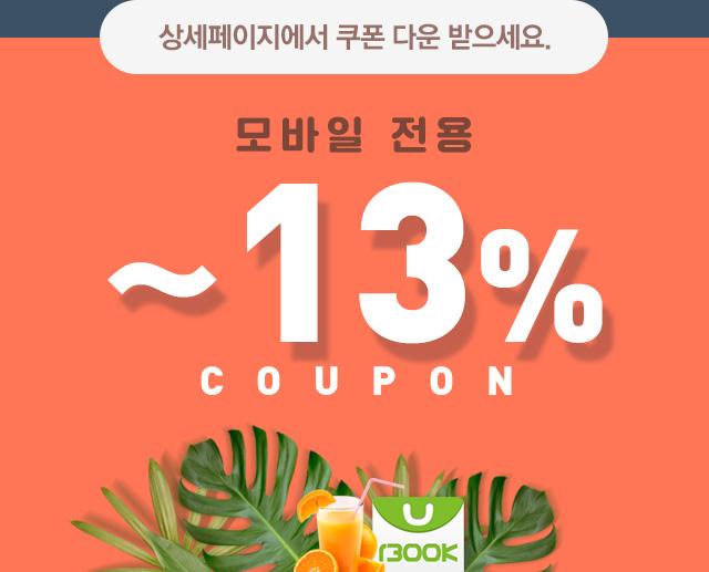 최대 13% 할인 COUPON 모바일 상세페이지에서 다운 받으세요.