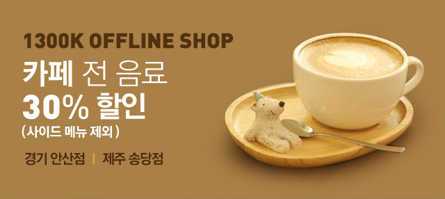1300K OFFLINE SHOP 카페 전 음료 30% 할인해 드립니다.(사이드 메뉴 제외) 3-8안산점 / 13-5송당점