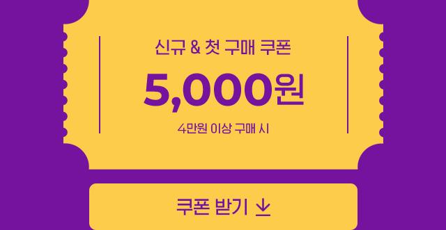 신규 & 첫 구매 - 4만원 이상 구매시 5천원 할인 쿠폰받기