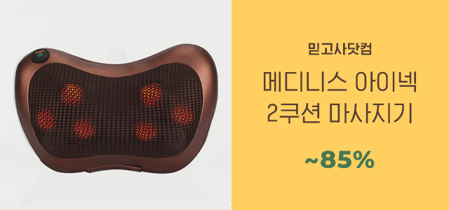 믿고사닷컴 - 메디니스 아이넥2쿠션 마사지기 ~85%