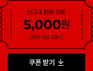 신규 & 컴백쿠폰
