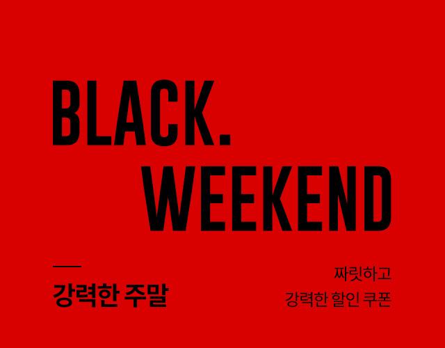 주말 BLACK WEEKEND