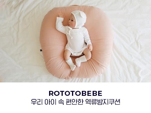 rototobebe