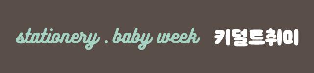 week1 가전