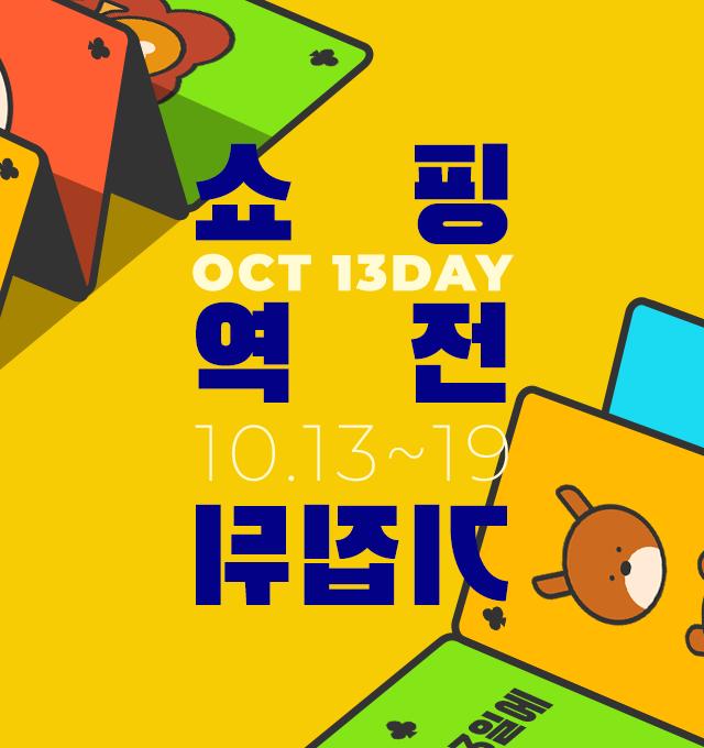 쇼핑역전 뒤집기 OCT 13day / 10.13 ~ 10.19