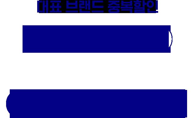 대표 브랜드 중복할인