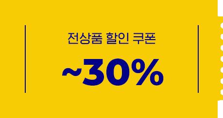 전상품 할인 쿠폰 ~30%