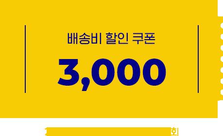 배송비 한인쿠폰 3000 / 2만원 이상 구매시 / 기간내 1인1회