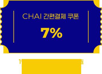 CHAI 간편결제 쿠폰 7% / 1만원 이상 구매 시 최대 1만원 / 10.5 ~ 10.18
