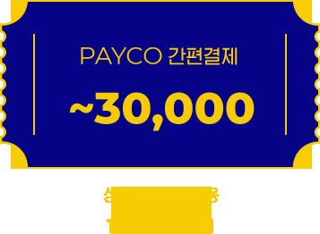 PAYCO 간편결제 ~30000 / 상품별 차등 적용 / 10.5 ~ 10.31