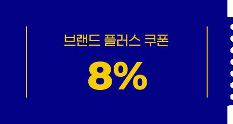 브랜드 플러스 쿠폰 8%
