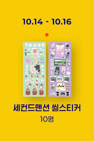 10.14 ~ 10.16 / 세컨드맨션 씰스티커 10명