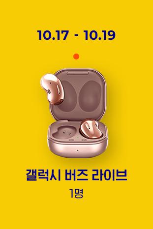 10.17 ~ 10.19 / 갤럭시 버즈 라이브 1명