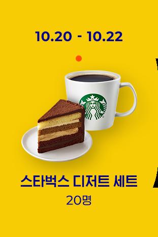 10.20 ~ 10.22 / 스타벅스 디저트 세트 20명