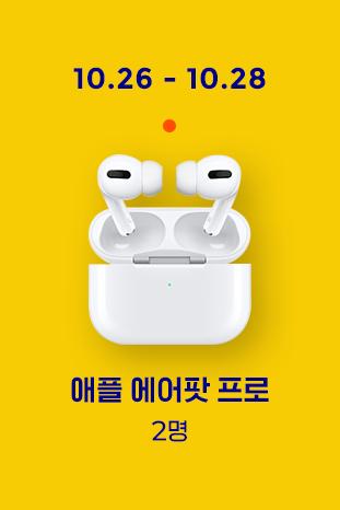 10.26 ~ 10.28 / 애플 에어팟 프로 1명