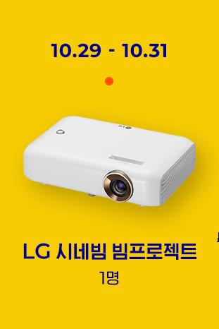 10.29 ~ 10.31 / LG 시네빔 빔프로젝트 1명