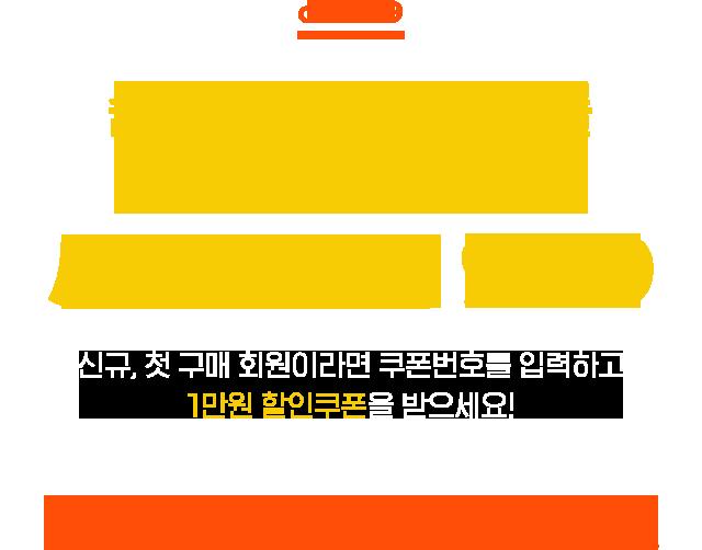ch999 숨겨진 쿠폰 번호를 입력하라! 시크릿 넘버 999 신규, 첫 구매 회원이라면 쿠폰번호를 입력하고 1만원 할인쿠폰을 받으세요! 힌트! 시크릿 넘버는 사이트 또는 1300k SNS, 블로그에서 찾을 수 있어요.