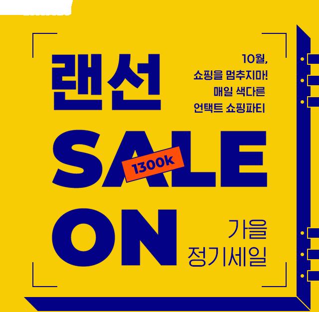 Untact shopping party / 20.10.5 - 10.31 랜선 SALE ON 가을정기세일 / 10월 쇼핑을 멈추지마! 매일 색다른 언택트 쇼핑파트