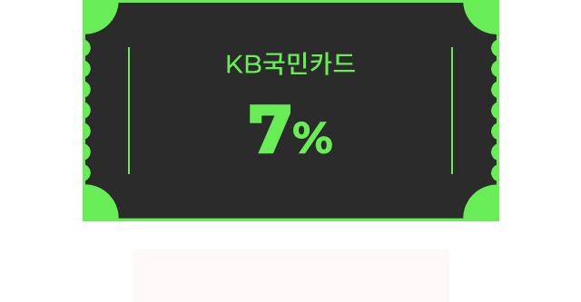 KB국민카드 7% / 5만원 이상 최대 1만원