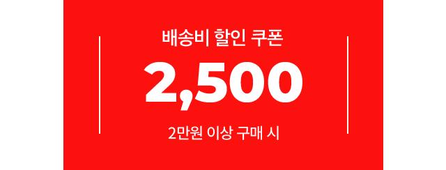 배송비 할인 쿠폰 / 2500 / 2만원 이상 구매 시
