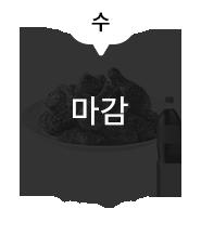 1.27 ~ 1.28 / 굽네치킨 굽네 갈비천왕 + 콜라1.25L 마감