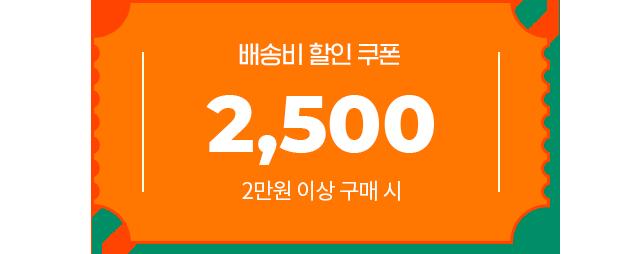 배송비 할인 쿠폰 2,500 / 2만원 이상 구매 시