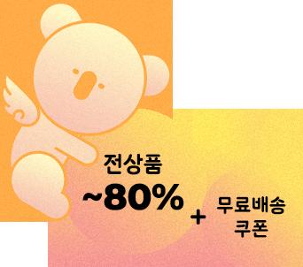 전상품 ~80% + 무료배송 쿠폰