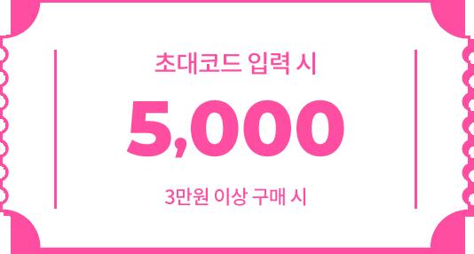 초대 코드 입력 시 5,000 / 3만원 이상 구매 시