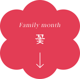 Family month 꽃