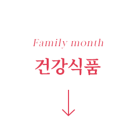 Family month 건강식품