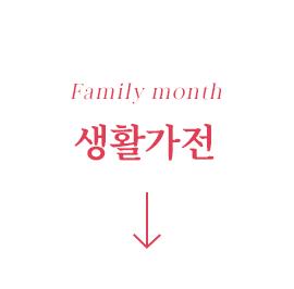 Family month 생활가전