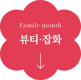 Family month 뷰티,잡화