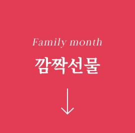 Family month 깜짝선물