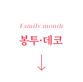 Family month 봉투,데코