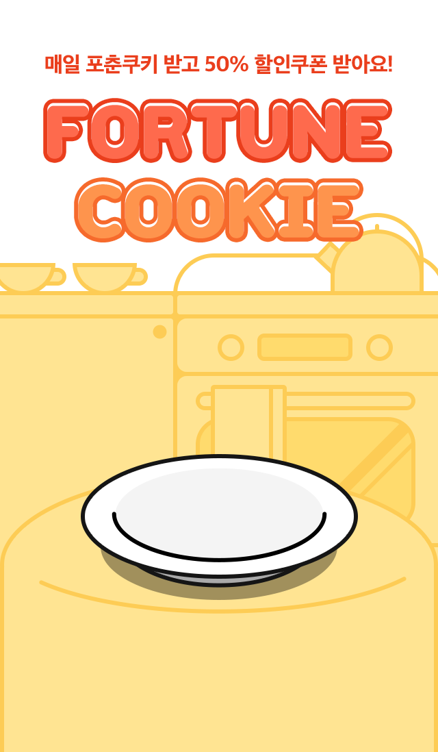 fortunecookie / 매일 포춘쿠키 받고 50% 할인쿠폰 받아요!