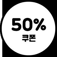 50% 쿠폰