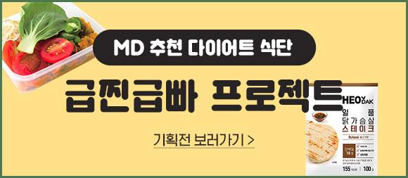 MD 추천 다이어트 식단 급찐급빠 프로젝트 기획전 보러가기