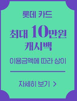 롯데카드 최대 10만원 캐시백 / 이용금액에 따라 상이 / 자세히보기