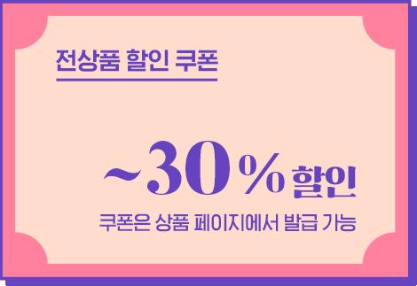 전상품 할인 쿠폰 ~30%할인 / 쿠폰은 상품 페이지에서 발급 가능