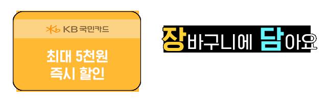 KB국민카드 최대 5천원 즉시 할인 / 장바구니에 담아요 KB국민카드 혜택보러 GO