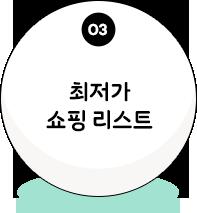 03 / 최저가 쇼핑 리스트