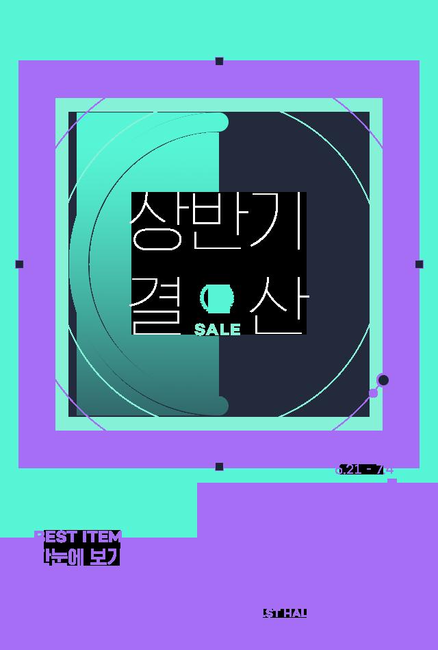 BEST ITEM 한눈에 보기 상반기 결산 SALE / 6.21 ~ 7.4
