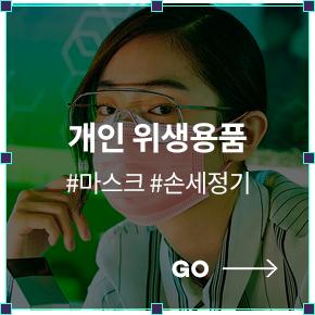 개인 위생용품 / #마스크 #손세정기 GO