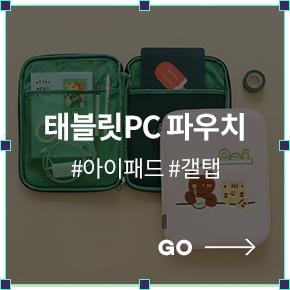 태블릿pc 파우치 / #아이패드 #갤탭 GO