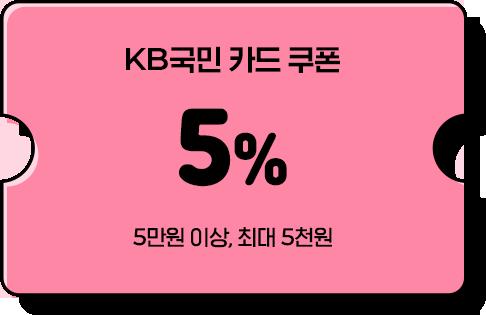 KB국민 카드 쿠폰 5% / 5만원 이상, 최대 5천원