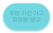 주방·가전·가구·유아동·문구