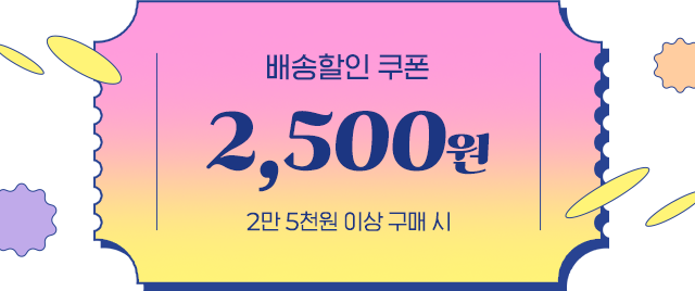 배송할인 쿠폰 / 2500원 / 2만원 5천원 이상 구매시