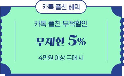 카톡 플친 혜택 / 카톡 플친 무적할인 무제한 5% / 4만원 이상 구매 시