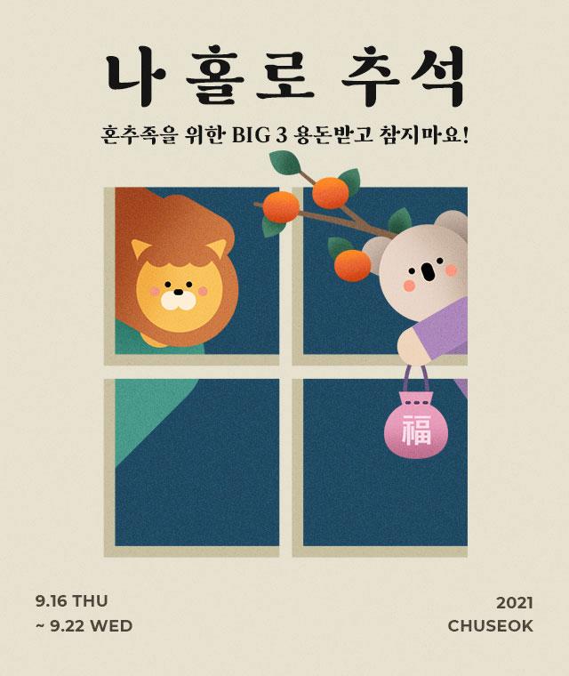 9.16 thu ~ 9.22 wed 2021 Chuseok / 나 홀로 추석 혼추족을 위한 BIG 3 용돈받고 참지마요!